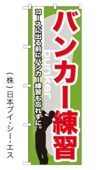 【バンカー練習】のぼり旗