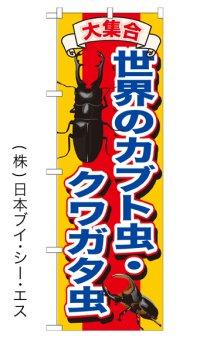 【世界のカブト虫・クワガタ虫】のぼり旗