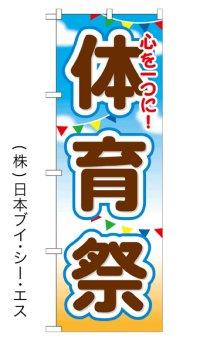 【体育祭】のぼり旗