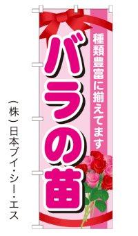 【バラの苗】のぼり旗