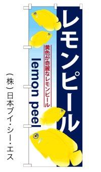 【レモンピール】のぼり旗