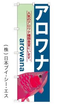 【アロワナ】のぼり旗