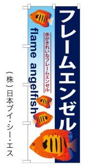 【フレームエンゼル】のぼり旗