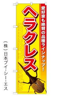 【ヘラクレス】のぼり旗