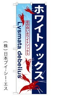 【ホワイトソックス】のぼり旗