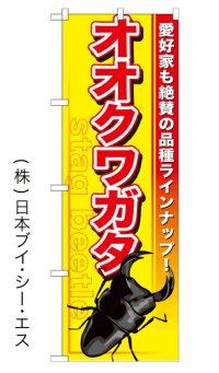 【オオクワガタ】のぼり旗