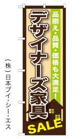 【デザイナーズ家具SALE】のぼり旗