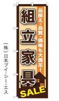 【組立家具SALE】のぼり旗