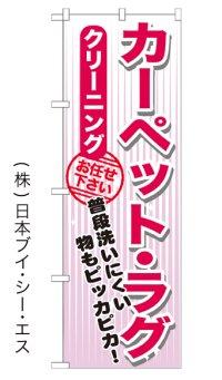 【クリーニング/カーペット・ラグ】のぼり旗