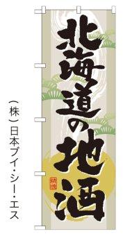 【北海道の地酒】のぼり旗