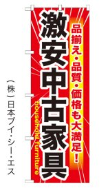 【激安中古家具】のぼり旗