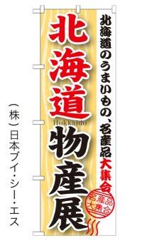 【北海道物産展】のぼり旗