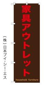 【家具アウトレット】のぼり旗
