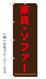 【家具・ソファー】のぼり旗