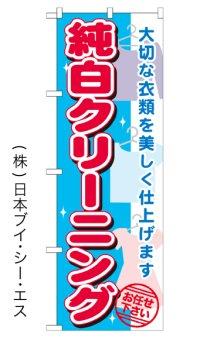 【純白クリーニング】のぼり旗