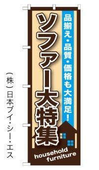 【ソファー大特集】のぼり旗