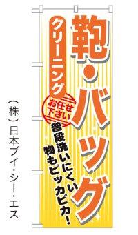 【クリーニング/鞄・バッグ】のぼり旗