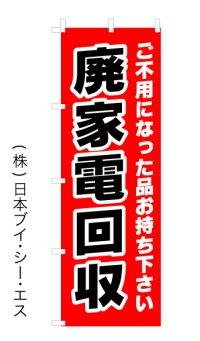 【廃家電回収】オススメのぼり旗