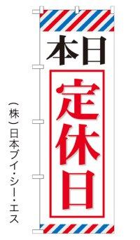 【本日定休日】のぼり旗