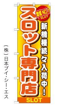【スロット専門店】のぼり旗