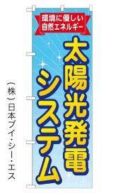 【太陽光発電システム】のぼり旗