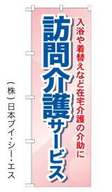 【訪問介護サービス】のぼり旗