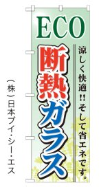 【断熱ガラス】のぼり旗