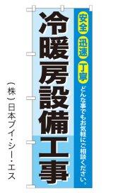 【冷暖房設備工事】のぼり旗