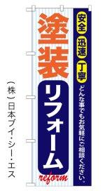 【塗装リフォーム】のぼり旗