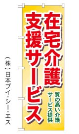 【在宅介護支援サービス】のぼり旗