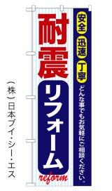 【耐震リフォーム】のぼり旗