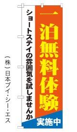 【一泊無料体験】のぼり旗