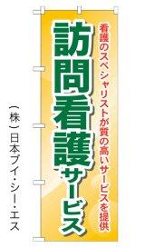 【訪問看護サービス】のぼり旗