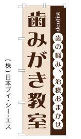 【歯みがき教室】のぼり旗