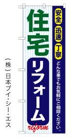 【住宅リフォーム】のぼり旗