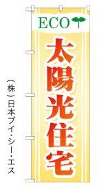 【太陽光住宅】のぼり旗
