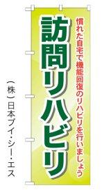 【訪問リハビリ】のぼり旗