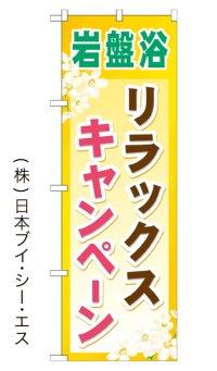 【岩盤浴リラックスキャンペーン】のぼり旗