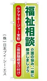【福祉相談】のぼり旗