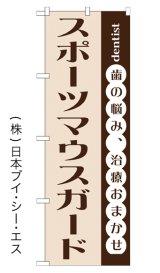 【スポーツマウスガード】のぼり旗