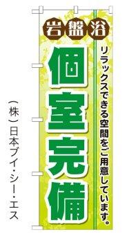 【岩盤浴個室完備】のぼり旗