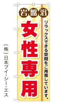 【岩盤浴女性専用】のぼり旗