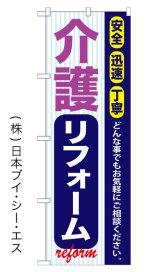 【介護リフォーム】のぼり旗