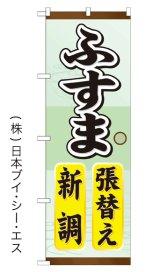【ふすま 張替え 新調】のぼり旗
