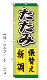 【たたみ 張替え 新調】のぼり旗
