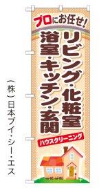 【リビング・化粧室・浴室・キッチン・玄関】のぼり旗