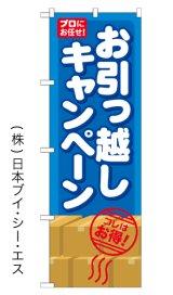 【お引っ越しキャンペーン】のぼり旗