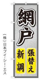 【網戸 張替え 新調】のぼり旗