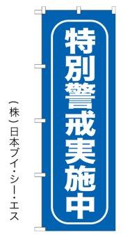 【特別警戒実施中】のぼり旗