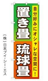 【置き畳 琉球畳】のぼり旗